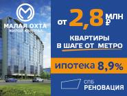 ЖК «Малая Охта» 10 мин до Невского. Ипотека 8,9%